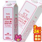 ホーマー アイスコーヒー 低糖 珈琲専門店用 紙パック 1000ml×12本入×2ケース:合計24本 /飲料