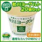 秋川牧園 生の牛乳100%使用 秋川牧園ヨーグルト 100g×20個セット /要冷蔵/クール便/食品