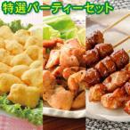 秋川牧園 特選パーティーセット /チキンナゲット、鶏炭火焼、焼鳥セット/要冷凍/クール便/食品