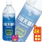 日田天領水〔軟水〕 PET500ml×24本入(飲料)
