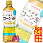 ポッカサッポロ やすらぎ気分のコーン茶 PET500ml×24本入(飲料)