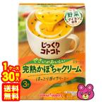 ポッカサッポロ じっくりコトコト 完熟かぼちゃクリーム 箱 3袋入×30個 /食品
