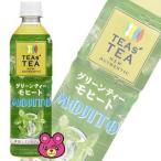伊藤園 TEAs' TEA NEW AUTHENTIC グリーンティーモヒート PET 450ml×24本入 ティーズ ティー ニュー オーセンティック /飲料
