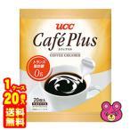 UCC カフェプラス 4.5ml×20P×20個入 / 食品
