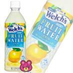 アサヒ カルピス Welch's FRUIT WATER Lemon PET500ml×24本入 ウェルチ フルーツウォーターレモン/飲料