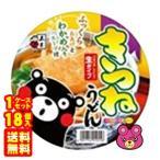 五木食品 カップきつねうどん 166g×18/箱(食品)