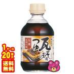 シマヤ 瓦そばつゆ ストレート 瓶 300ml×20本入 /食品