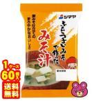 シマヤ ぶちうまいみそで作ったみそ汁 1食×60個入 味噌汁 /食品