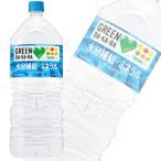 サントリー グリーンダカラ PET 2L×6本入 GREEN DAKARA 2000ml /飲料