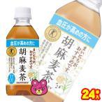 サントリー 胡麻麦茶 PET350ml×24本/20本+サービス4本/飲料