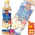 サントリー BOSS とろけるミルクティー PET 500ml×24本入 ボス /飲料