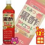 タマノイ はちみつ黒酢ダイエット PET 900ml×12本入 /飲料