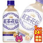コカコーラ 紅茶花伝 ロイヤルミルクティー PET 440ml×24本入 /飲料