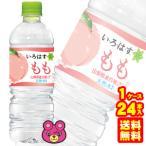 コカコーラ い・ろ・は・す 白桃 PET 555ml×24本入 いろはす はくとう もも /飲料