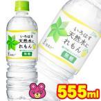 コカコーラ い・ろ・は・す 天然水にれもん PET 555ml×24本入 いろはす レモン /飲料