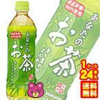 サンガリア あなたのお茶 PET500ml×24本入(飲料)