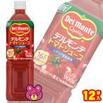 キッコーマン デルモンテ トマトジュース PET900g×12本入(飲料)