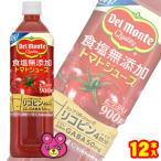 キッコーマン デルモンテ 食塩無添加トマトジュース PET900g×12本入(飲料)