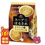 ダイショー スープはるさめ かきたま&ちゃんぽん風 6食分×10個入 /食品