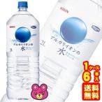 キリンアルカリイオンの水〔軟水〕 PET2L×6本入(飲料)
