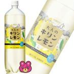 キリン 大人のキリンレモン PET1500ml〔1.5L〕×8本入(飲料)