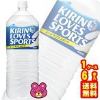 キリン ラブズ スポーツ〔KIRIN LOVES SPORTS〕 PET2L×6本入(飲料)