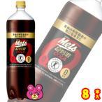 キリン メッツコーラ PET 1.5L×8本入 1500ml /飲料
