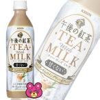 キリン 午後の紅茶 ティー ウィズ ミルク PET 500ml×24本入 TEA with MILK /飲料