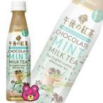 キリン 午後の紅茶 チョコミントミルクティー PET 320ml×24本入 /飲料