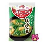 味の素 具たっぷり味噌汁 ほうれん草 1食×60個入 みそ汁 /食品