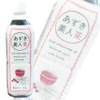 遠藤製餡 北海道産 あずき美人茶 PET 500ml×24本入 /飲料