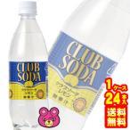 友桝飲料 クラブソーダ レモン 無果汁 PET 500ml×24本入 炭酸水 /飲料