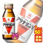 武田薬品 アリナミンV 瓶 100ml×50本入 /飲料