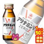 武田薬品 アリナミンVゼロ 瓶 100ml×50本入 /飲料