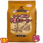 藤田珈琲 コーヒー屋さんの中煎りコーヒー 300g×15個入(食品)