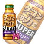ハウスウェルネスフーズ ウコンの力 スーパー 缶120ml×30本入 :飲料