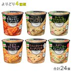 味の素 クノール スープDELI カップスープ 各種6個入×よりどり4種類セット スープデリ /合計:24個/食品