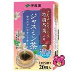 伊藤園 プレミアムティーバッグ ジャスミン茶 20袋×8個入 /食品
