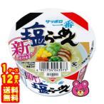 サンヨー食品 サッポロ一番 塩らーめんミニどんぶり 41g×12個入 /食品