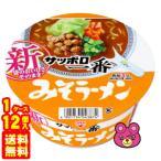 サンヨー食品 サッポロ一番 みそラーメン どんぶり 75g×12個入 味噌 /食品