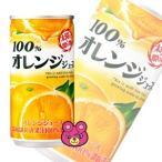 100%オレンジジュース 190g×30本 缶