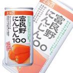 JAふらの 富良野にんじん100 〔人参、ニンジン〕 缶190g×30本入(飲料)