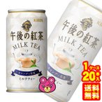 キリン 午後の紅茶 ミルクティー 缶 185g×20本入/飲料