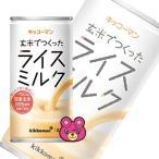キッコーマン 玄米でつくったライスミルク 缶190g×30本入(飲料)