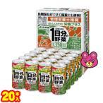 1日分の野菜 190g ×20本