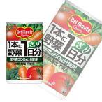 デルモンテ 1本に野菜1日分 160g×20本 缶
