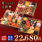 中国料理 敦煌 寿 ことほぎ 三段重 /おせち:112829