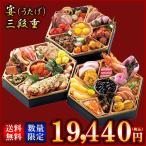 中国料理 敦煌 宴 うたげ /おせち:112830