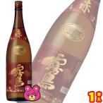 ショッピング赤霧島 霧島酒造 赤霧島 1.8L(1800ml)×1本