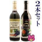 2本セット/あずさワイン プレミアム ・ ブラック 甘口 720ml×各1本入/お酒